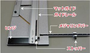 ローガン マットカッター・mat Cutter・logan